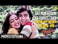 Aaj Mon Agoon Ke Chhute Chay | Jyoti | Bengali Movie Song | Asha Bhosle
