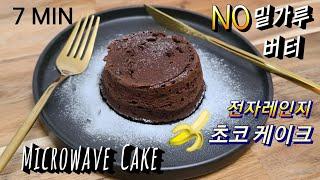 초간단 전자레인지 바나나 초코케이크[Microwave …