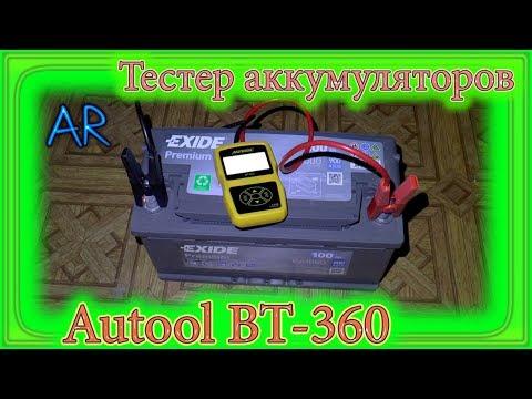 Тестер автомобильных аккумуляторов Autool BT-360