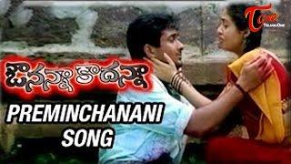 Avunanna Kaadanna - Telugu Songs - Preminchanani Cheppana