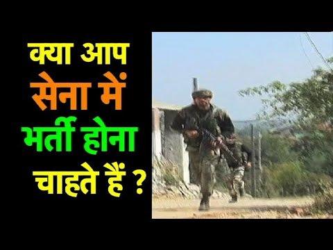 Job Openings in Army | Bharat Tak