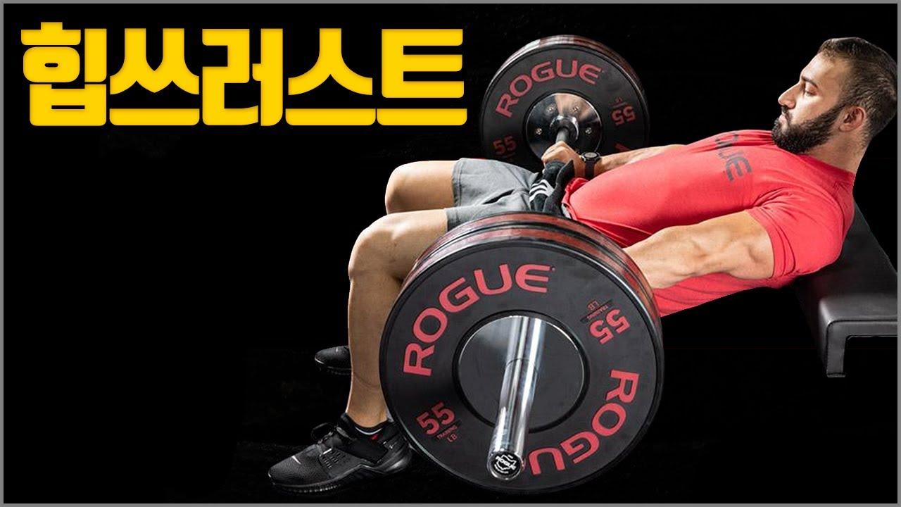 근육 활성도가 압도적으로 가장 높은 엉덩이 운동