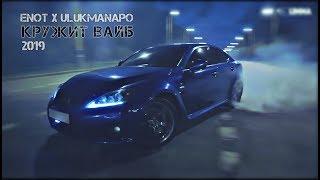 ENOT x ULUKMANAPO - Кружит Вайб (Премьера 2019)