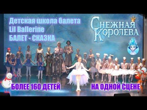 "Балет-сказка ""Снежная королева"". Детская школа балета Lil Ballerine."