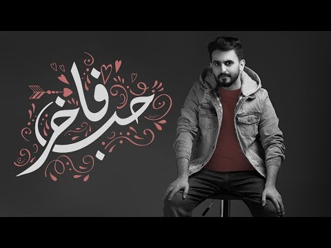 Download عادل إبراهيم - حب فاخر حصرياً | 2018 Mp4 baru