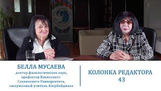 Колонка редактора 43. Главный редактор РЯЛА Флора Наджи беседует с Беллой Мусаевой