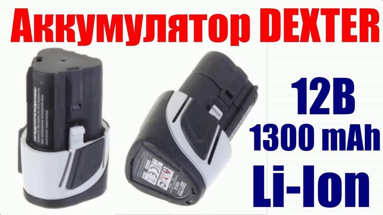 аккумулятор для шуруповерта да 12эр 02 купить - YouTube
