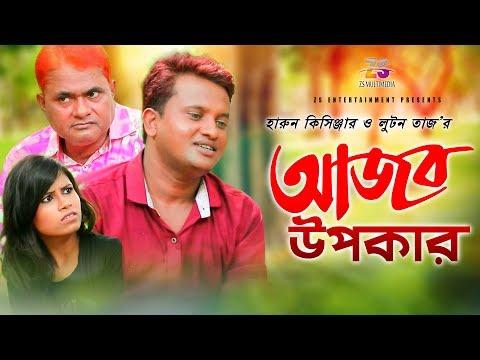 আজব উপকার | Ajob Upokar | Harun Kisinger | Luton Taj | Jara | New Bangla Comedy 2019