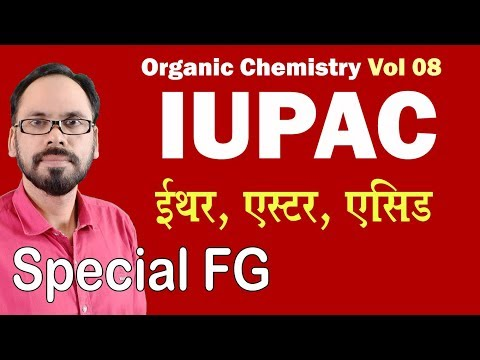 08 organic chemistry vol 08 IUPAC Naming special suffix of  FG  for all students 11th 12th NEET JEE