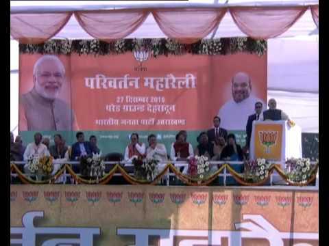 full speech ofNarendera Modi at Parade Ground Dehradun on 27 dec 2016 one of the best speech.