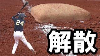 【解散】10年間の野球人生・・・最後の打席は!?