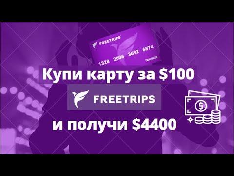 Купи карту за $100 получи $4400. Сервис Free Trips