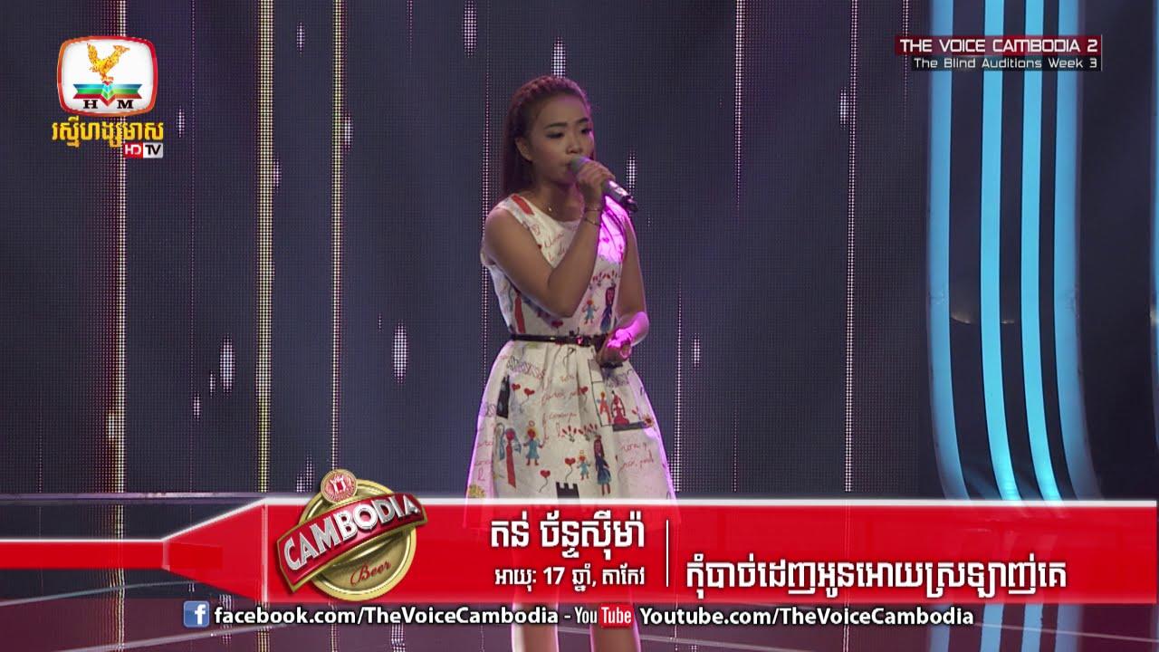 The Voice Cambodia - តន់ ច័ន្ទស៊ីម៉ា - កុំបាច់ដេញអូនឲ្យស្រឡាញ់គេ - 20 March 2016