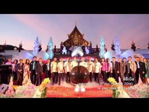 พิธีเปิดเทศกาลชมสวน Flora Festival 2014 ณ อุทยานหลวงราชพฤกษ์