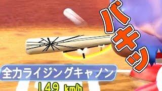 【検証】今作のバットは一味違うぞ!!【ましゅるむ,パワプロ】 thumbnail