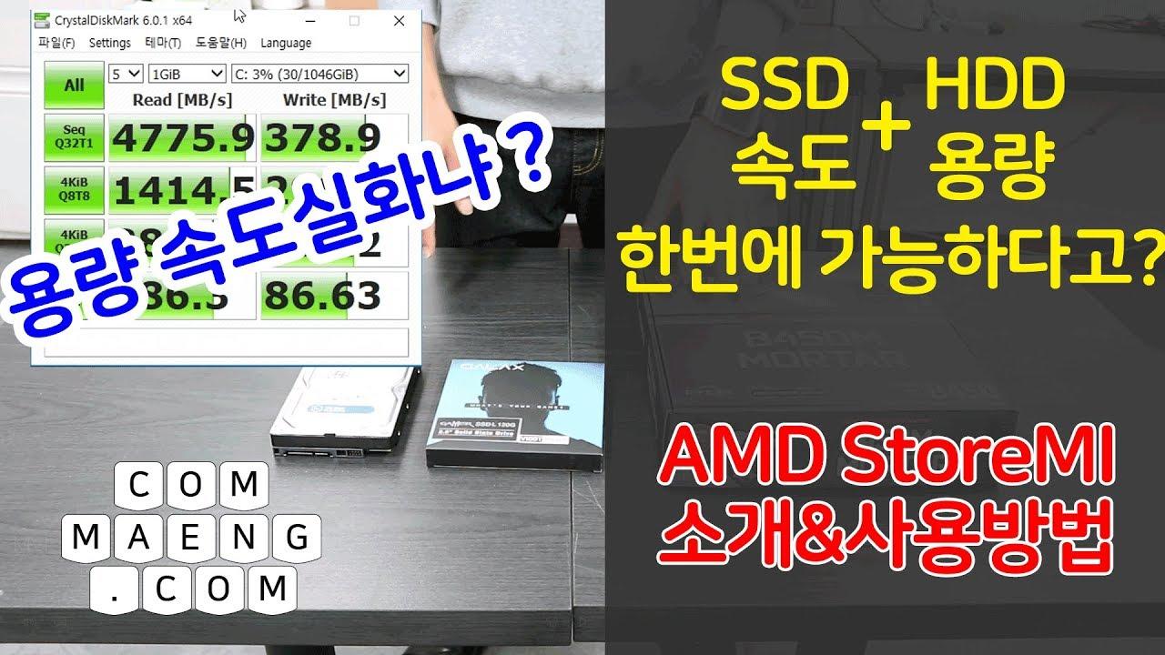 [컴맹닷컴] SSD속도 + HDD 용량을 한번에? [Only 라이젠 B450,X470] AMD StoreMI 사용방법&소개
