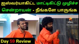 Bigg Boss 2 Tamil 16th August 2018 Day 59 Review
