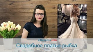 видео Свадебное платье русалка