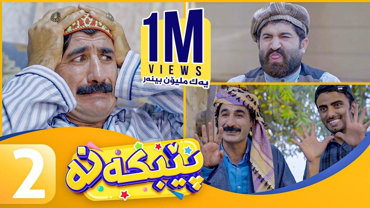 Download Pebkana - Alqay 2| پێبكەنە - ئەڵقەی ٢