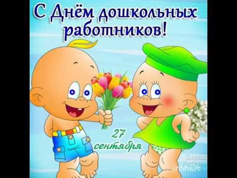 Поздравление с Днём воспитателя и дошкольного работника. С праздником День воспитателя детского сада