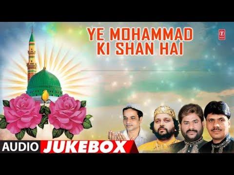 ► ये मोहम्मद की शान है  : RAMADAN (Audio Jukebox)|| CHAND AFZAL QADRI || T-Series Islamic Music