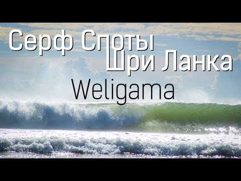 Серфинг на Шри Ланке. Серф спот - Weligama Beach (Велигама)