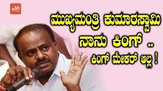 ಮುಖ್ಯಮಂತ್ರಿ ಕುಮಾರಸ್ವಾಮಿ ನಾನು ಕಿಂಗ್ .. ಕಿಂಗ್ ಮೇಕರ್ ಆಲ್ಲ ! | Karnataka Politics | YOYO TV Kannada News