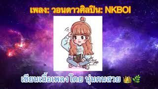 NKBOI-วอนดาว (เนื้อเพลง)