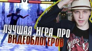 РУССКИЙ ФАЙТИНГ ПРО БЛОГГЕРОВ