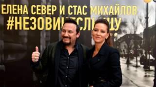 Стас Михайлов и Елена Север-Не зови, не слышу 2017