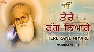 Tere Rang Nyare | Nachhatar Gill | Punjabi Shabad | New Punjabi Songs 2019 | Ardaas Karan