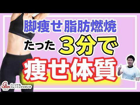 【足痩せ ダイエット】脚痩せ脂肪燃焼エクササイズ!たった3分で痩せ体質に変身!?