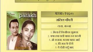 परख | Parakh (1960) --- शैलेंद्र के गीत | Songs of Shailendra