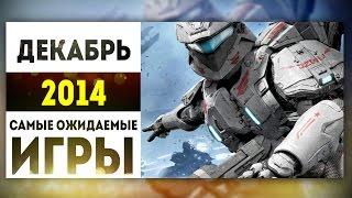 Самые Ожидаемые Игры 2014: ДЕКАБРЬ