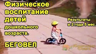 ☺ Физическое ВОСПИТАНИЕ детей дошкольного возраста.БЕГОВЕЛ. Результаты./Любимые Дети(Физическое ВОСПИТАНИЕ детей дошкольного возраста. БЕГОВЕЛ. Результаты./Любимые Дети МОБИЛЬНОЕ ПРИЛОЖЕНИЕ..., 2015-08-10T01:25:33.000Z)