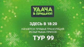 """Розыгрыш призов 99 тура игры """"Удача в придачу!"""