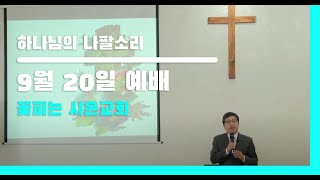 """꽃피는 시온교회 2020/09,20, """"하나님…"""