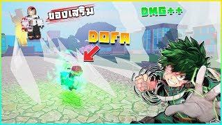 🎿 Boku No Roblox : Remastered #13 - อัตลักษณ์ DOFA สแมชจนตูดแตก!! กินเส้นผมออลไมท์!