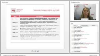 видео Изменение Положения о закупках по 223-ФЗ с 01.07.2018