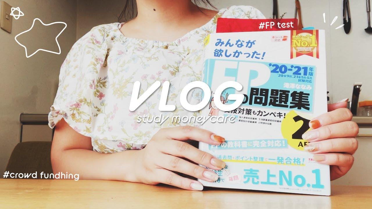 [VLOG]FP2級受験決意/不動産投資型クラウドファンディングの申し込み/study vlog