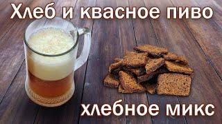 Рецепт Пива на Квасном Сусле и Черном хлебе Микс пиво от канала Свой Среди Своих кулинария