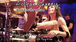 มือกลองลีลาสุดเดือด Zolton Chaney