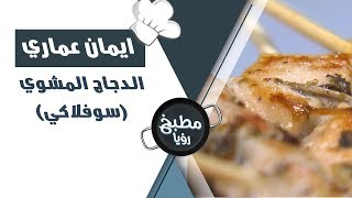 الدجاج المشوي (سوفلاكي) - ايمان عماري