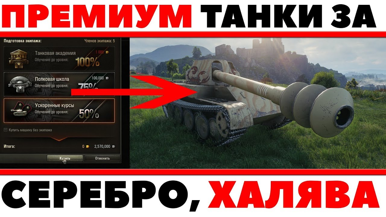 Купить танк в world of tanks за серебро джедай j2 в 0.70