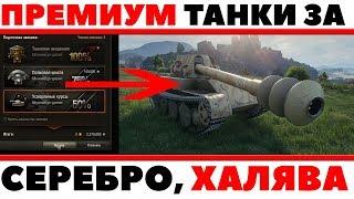 Как создать твинк и получить премиум танк 8 уровня World Of Tanks
