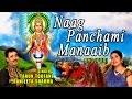 Naag Pancham Special, Naag Panchami Manaaib Bhojpuri Bhajan [full Video Song] video