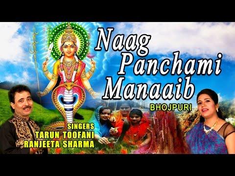 NAAG PANCHAM SPECIAL, NAAG PANCHAMI MANAAIB BHOJPURI BHAJAN [FULL VIDEO SONG]