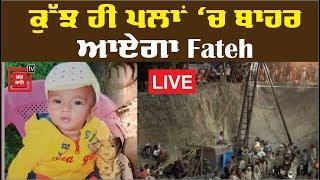 #MissionFateh: ਆਖਰੀ ਪੜਾਅ 'ਤੇ Mission Fateh, ਦੇਖੋ Live