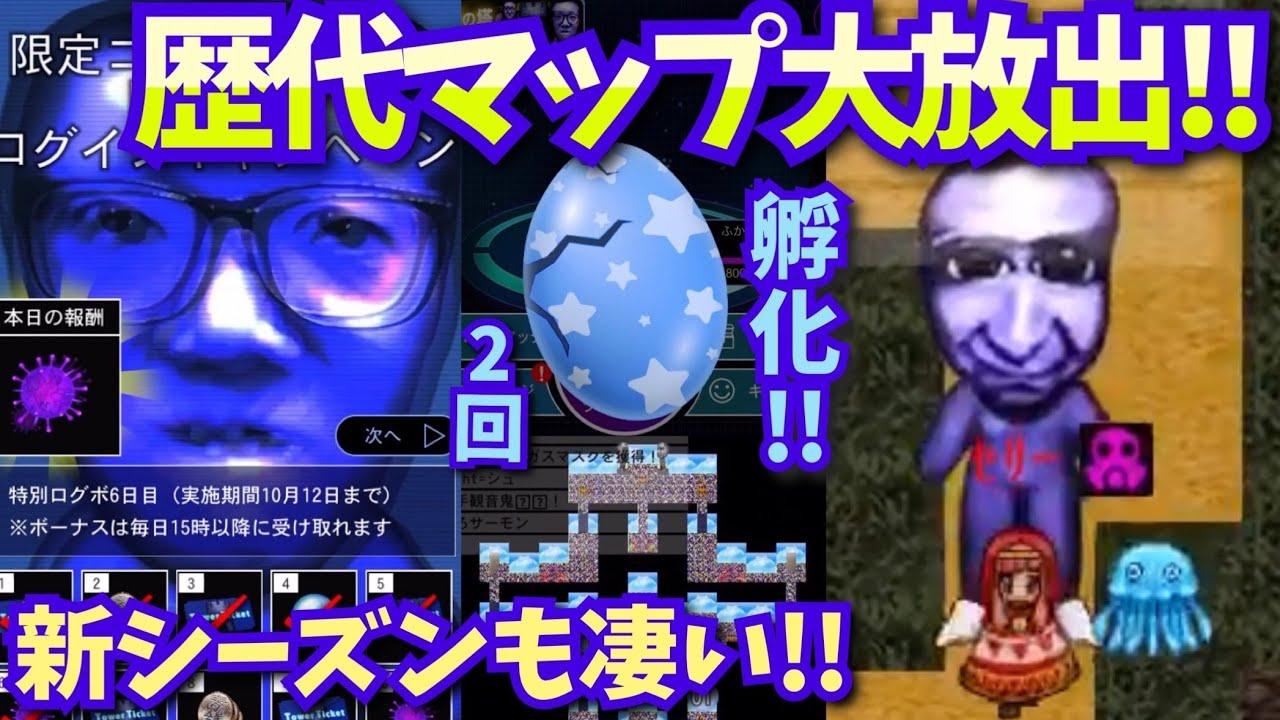【青鬼オンライン】新シーズンは歴代イベントマップが大放出?!2周年イベント後半!!青のたまご2回孵化で星2は?!
