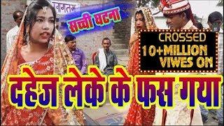 Download lagu जब 'शादी में दहेज़ लेकर फस गया दूल्हा Based on real story. #comedy #plus #with #neetuarya